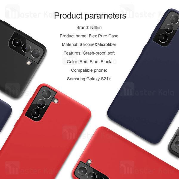 قاب سیلیکونی نیلکین سامسونگ Samsung Galaxy S21 Plus Nillkin Flex PURE Case
