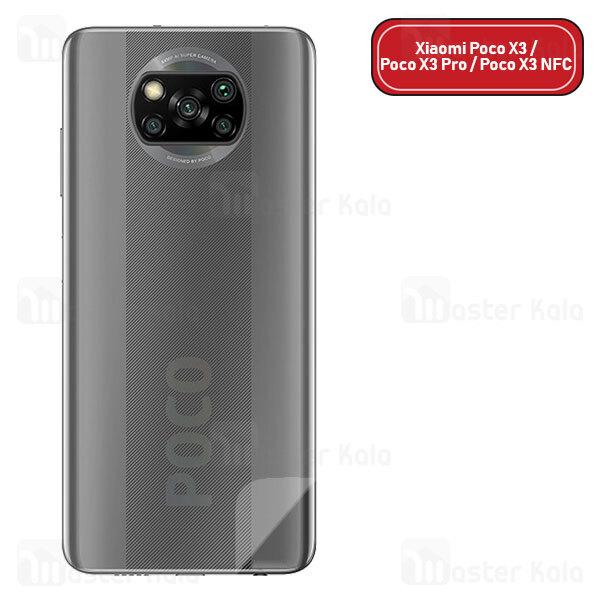برچسب محافظ نانو پشت گوشی شیائومی Xiaomi Poco X3 / Poco X3 Pro / Poco X3 NFC TPU Nano Back