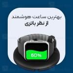 معرفی بهترین ساعت هوشمند از نظر باتری