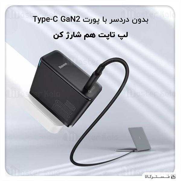 شارژر فست شارژ بیسوس Baseus GaN2 QC5.0 PD3.0 Fast Charger 1C 100W TZCCGAN-K01 / TZCCGAN-L01 با کابل