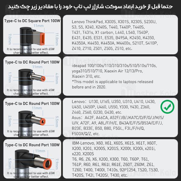کابل شارژر مگنتی لپ تاپ بیسوس Baseus Zinc Lenovo Type C to DC CATXC-X01 طول 2 متر توان 100 وات