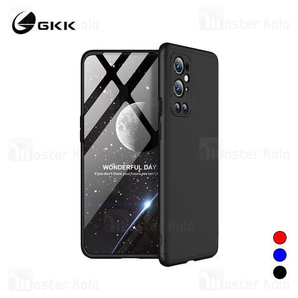 قاب 360 درجه وان پلاس OnePlus 9 Pro GKK 360 Full Case