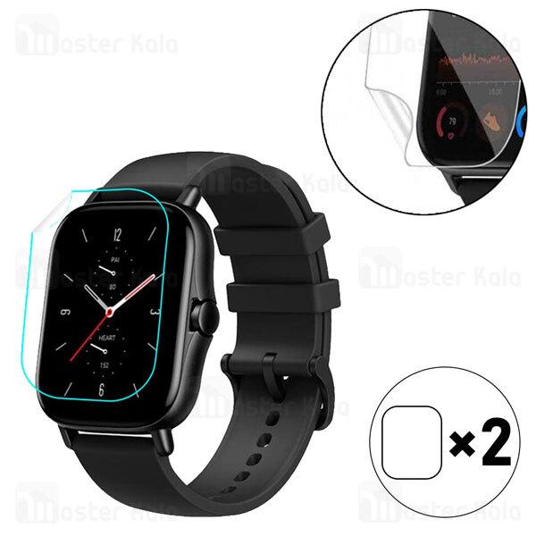 پک 2تایی محافظ نانو ساعت هوشمند شیائومی Xiaomi Amazfit GTS 2 TPU Screen Protector 2Pcs