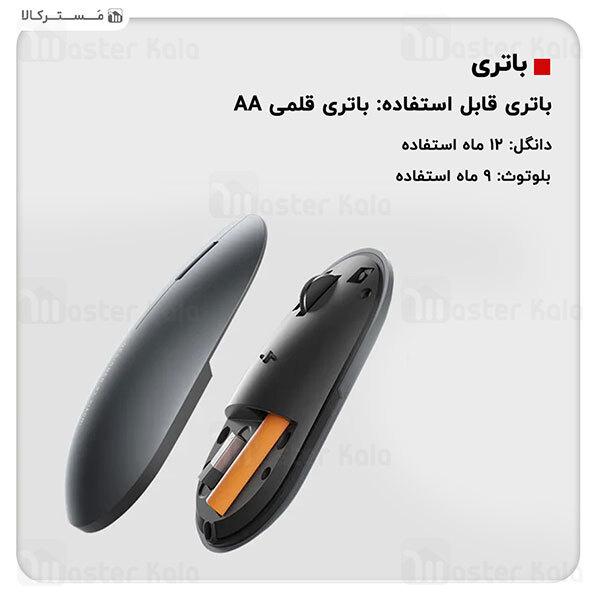 موس وایرلس شیائومی Xiaomi Mi Fashion Mouse XMWS001TM اتصال دوگانه