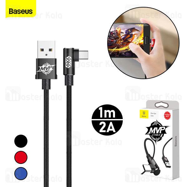 کابل Type C بیسوس Baseus MVP Elbow Mobile CATMVP-A01 توان 2 آمپر طول 1 متر