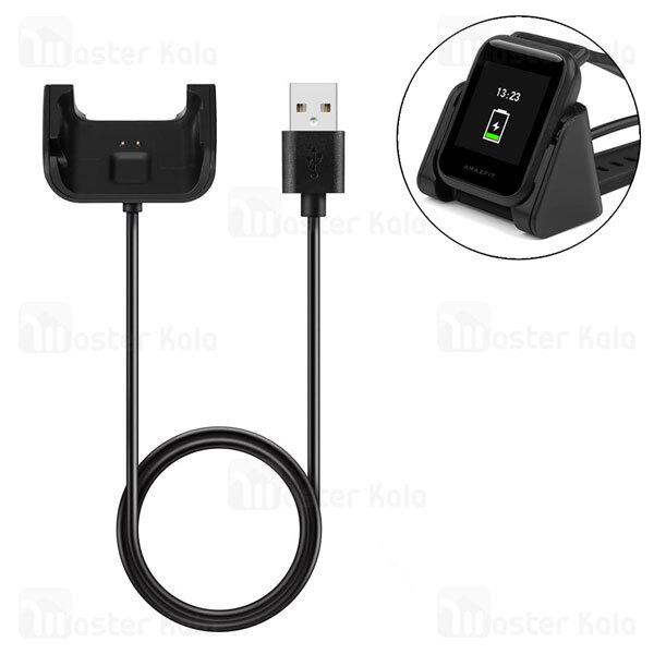 شارژر ساعت هوشمند Xiaomi Amazfit Bip / Bip Lite Smart Watch USB Charging