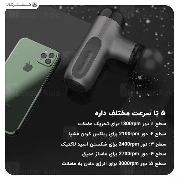 ماساژور تفنگی شیائومی Xiaomi Tech Love Smart Massager TL2001 25W توان 25 وات