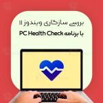 بررسی سازگاری سیستم با ویندوز 11 به کمک برنامه PC Health Check