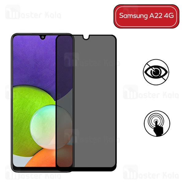 گلس حریم شخصی تمام صفحه تمام چسب سامسونگ Samsung Galaxy A22 4G Privacy Glass