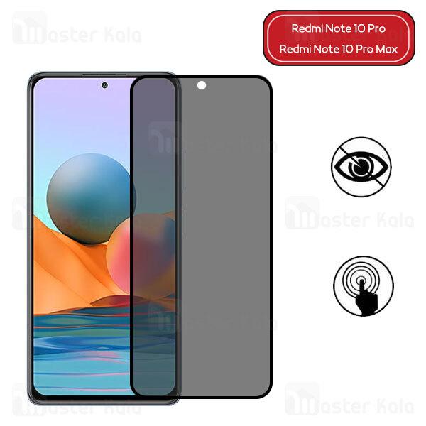 گلس حریم شخصی تمام صفحه تمام چسب شیائومی Xiaomi Redmi Note 10 Pro / Note 10 Pro Max Privacy Screen Protector