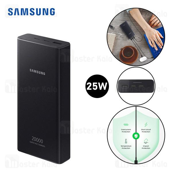 پاوربانک 20000 سوپر فست شارژ سامسونگ Samsung EB-P5300 Battery Pack QC2.0 PD3.0 25W توان 25 وات