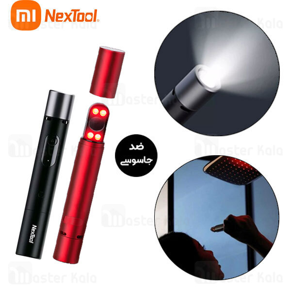 چراغ قوه ضد جاسوسی شیائومی Xiaomi NexTool Lightning Flashlight Peep Proof NE20042 شارژی