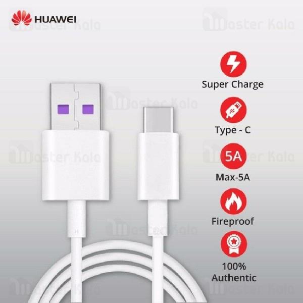 کابل سوپر شارژ Type C هواوی Huawei AP71 Cable توان 5 آمپر