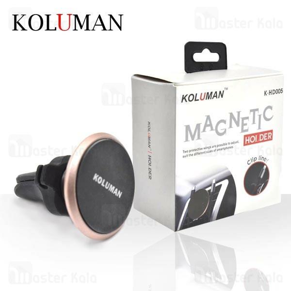 پایه نگهدارنده و هولدر آهنربایی کلومن KOLUMAN K-HD005 Magnetic Holder