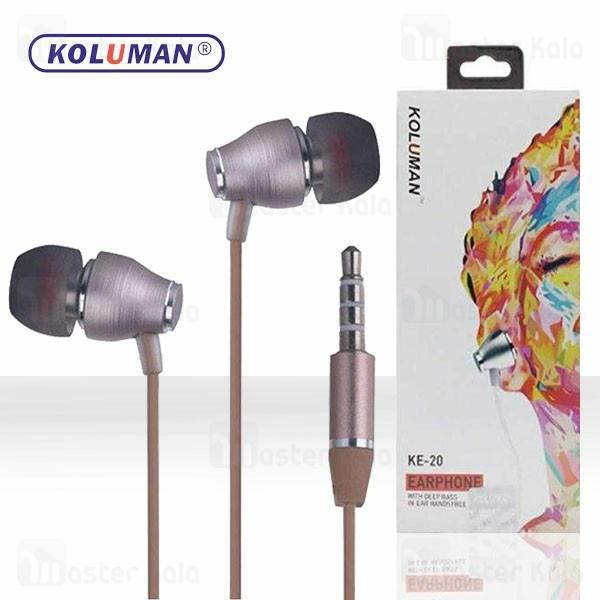 هندزفری سیمی کلومن KOLUMAN KE-20 wired Handsfree