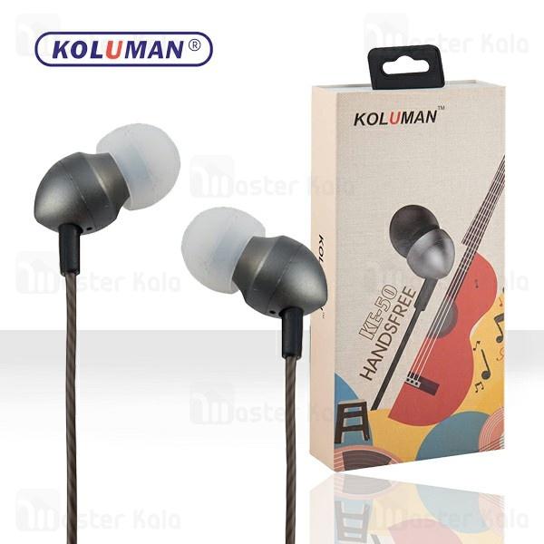 هندزفری سیمی کلومن KOLUMAN KE-50 wired Handsfree