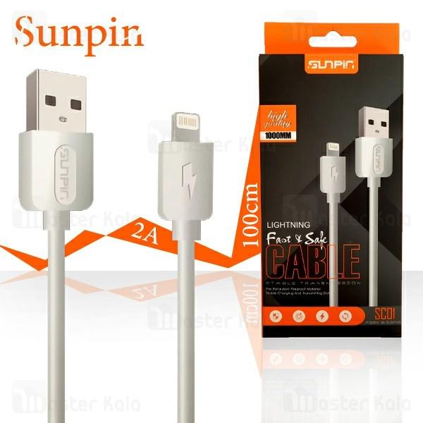 کابل لایتنینگ سانپین Sunpin SC01 Cable توان 2 آمپر و طول 1 متر