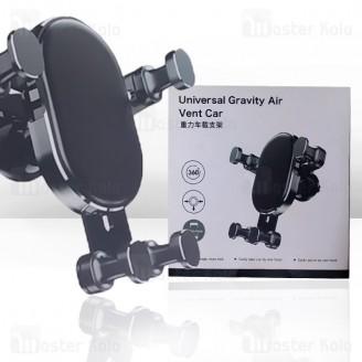 پایه نگهدارنده و هولدر Universal Gravity Air Vent Car طراحی دوگانه