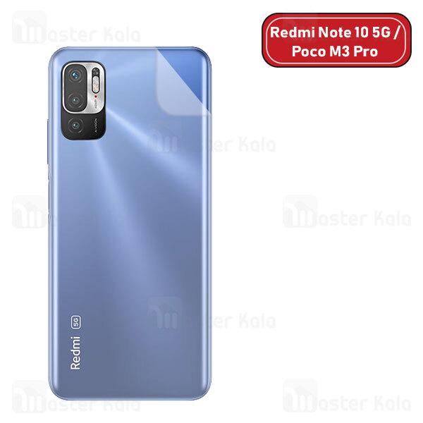 برچسب محافظ نانو پشت گوشی سامسونگ Xiaomi Redmi Note 10 5G / Poco M3 Pro TPU Nano Back...