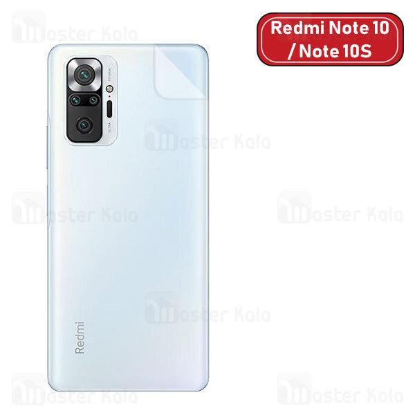 برچسب محافظ نانو پشت گوشی سامسونگ Xiaomi Redmi Note 10 / Note 10S TPU Nano Back...