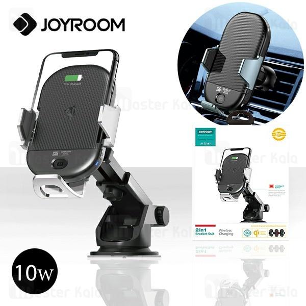 هولدر هوشمند و شارژر وایرلس جویروم Joyroom JR-ZS187 Wireless Charger توان 10 وات