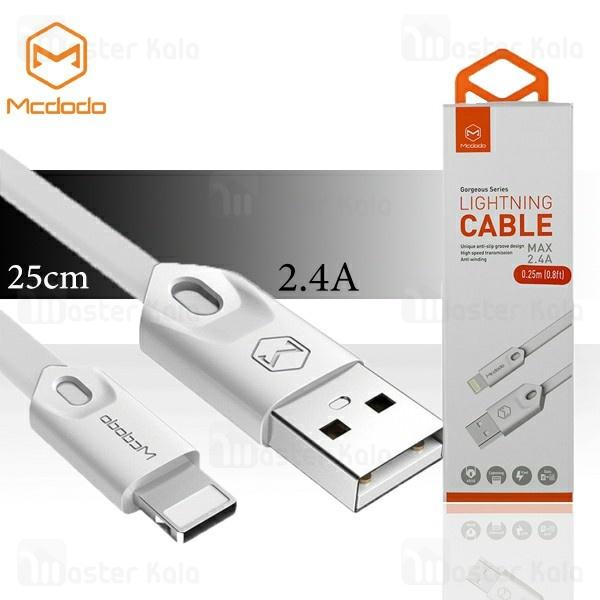 کابل لایتنینگ مک دودو Mcdodo CA-031 Data Cable طول 25 سانتی متر