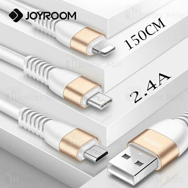 کابل سه سر جویروم Joyroom JR-S318 3 in 1 Data توان 2.4 آمپر و طول 1.5 متر