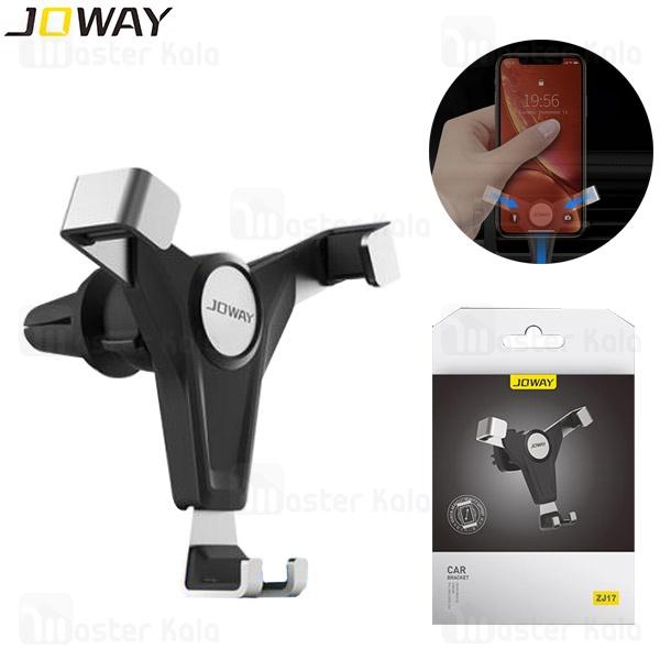 پایه نگهدارنده و هولدر جووی Joway ZJ17 Car Holder سازگار تا دستگاه های 7 اینچ