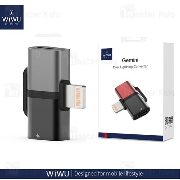 تبدیل لایتنینگ اتصال همزمان هندزفری و شارژر WiWU Gemini ST02 Pro - دو پورت لایتنینگ