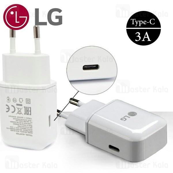 آداپتور شارژر اورجینال ال جی LG MCS-N04ER Travel Adapter