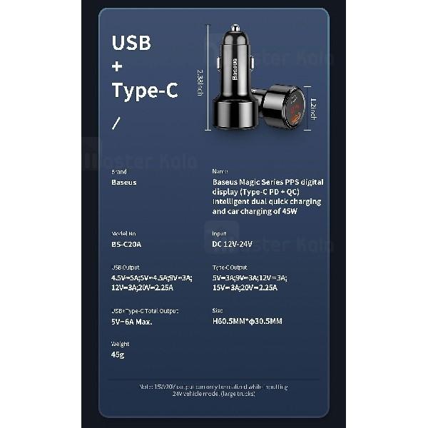 شارژر فندکی فست شارژ بیسوس Baseus Magic PPS digital CCMLC20C-01 QC 3.0 دارای پورت Type C