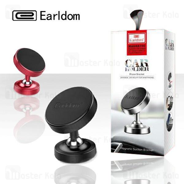 پایه نگهدارنده و هولدر آهنربایی ارلدام Earldom ET-EH55 Magnet Car Holder