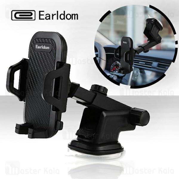 پایه نگهدارنده موبایل ارلدام Earldom ET-EH59 Car Holder طراحی تلسکوپی