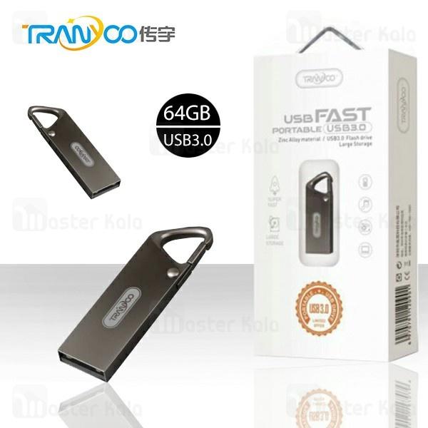 فلش مموری 64 گیگابایت ترانیو Tranyoo Q1 64GB USB 3.0 Flash Memory Metal
