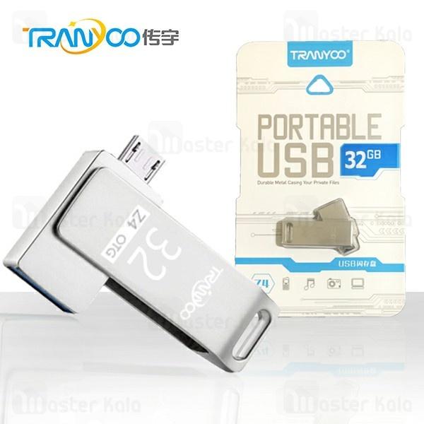 فلش مموری 32 گیگابایت ترانیو Tranyoo Z4 OTG Portable USB مناسب موبایل