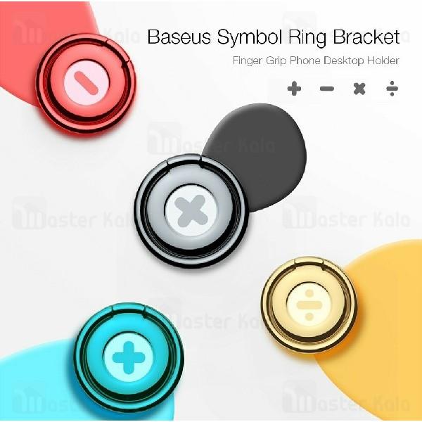 حلقه نگهدارنده موبایل بیسوس Baseus Symbol Ring Bracket SUPMD-01