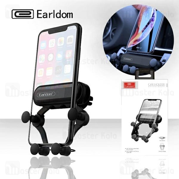 پایه نگهدارنده و هولدر ارلدام Earldom ET-EH65 Car Holder