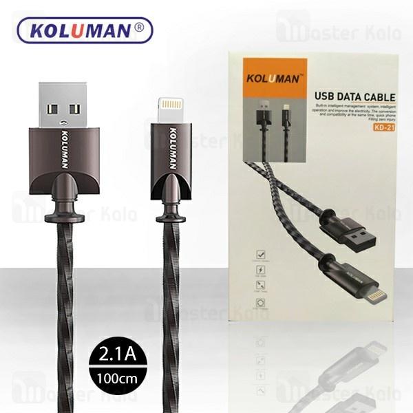 کابل لایتنینگ کلومن Koluman KD-21 Data Cable توان 2.1 آمپر و طراحی فلزی