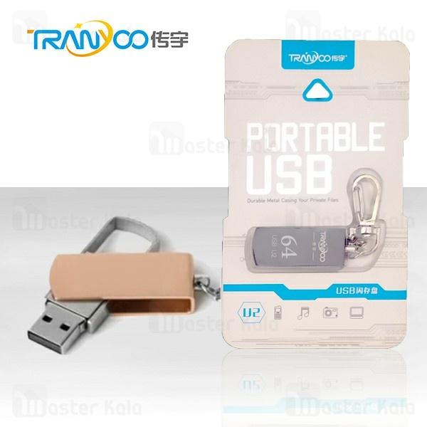 فلش مموری 64 گیگابایت ترانیو Tranyoo U2 64GB Flash Memory Metal