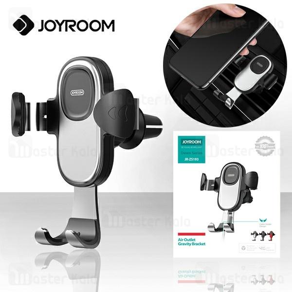 هولدر جویروم Joyroom JR-ZS193 Dawn Car Holder مناسب گوشی های 4.7 تا 6.7 اینچ