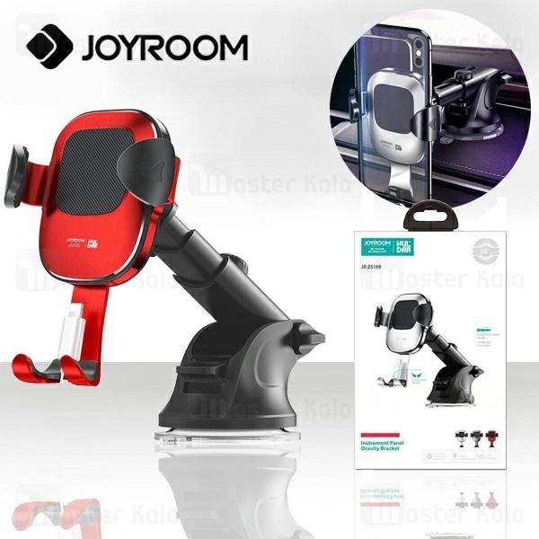 پایه نگهدارنده و هولدر جویروم Joyroom JR-ZS189 Car Holder مناسب گوشی 4 تا 6.5 اینچ