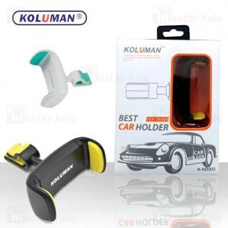 هولدر کلومن Koluman K-HD003 Best Car Holder مناسب گوشی های 4 تا 6 اینچ