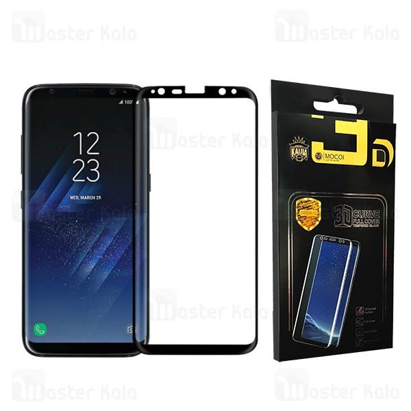محافظ صفحه شیشه ای تمام صفحه تمام چسب خمیده سامسونگ Samsung Galaxy S8 / S9 Mocol Glass
