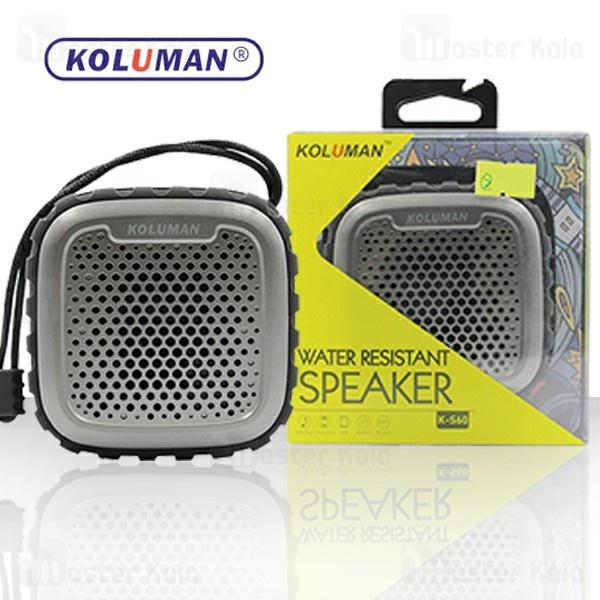 اسپیکر بلوتوث کلومن Koluman K-S60 Water Resistant Speaker رم خور
