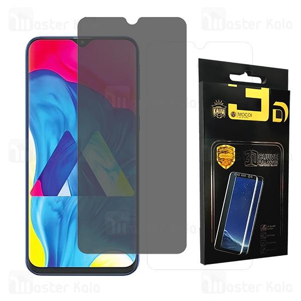 گلس حریم شخصی تمام چسب سامسونگ Samsung Galaxy M10 Privacy Mocol
