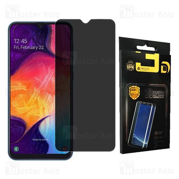 گلس حریم شخصی تمام چسب سامسونگ Samsung Galaxy A20 / A30 / A50 Privacy Mocol Glass