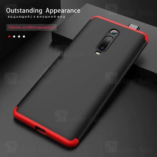قاب 360 درجه شیائومی Xiaomi Redmi K20 / K20 Pro / Mi 9T GKK 360 Full Case