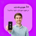 10 موردی که باید از موبایل خود بدانید