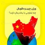 7 تفاوت نسخه گلوبال و چین کالاهای چینی