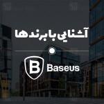 آشنایی با برندها | در مورد برند Baseus بیشتر بدانید